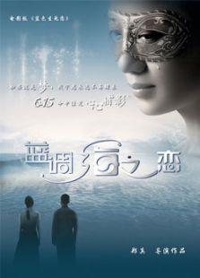 蓝调海之恋(动作片)