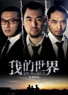 我的世界(科幻片)