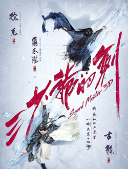 三少爷的剑(2016)标题