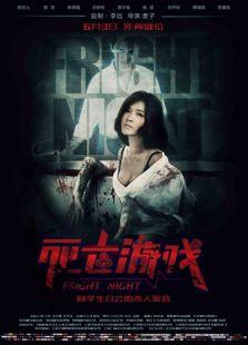 死亡游戏(2016)(科幻片)