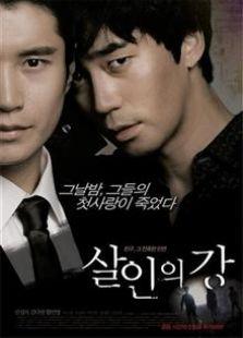 杀人之江(2010)