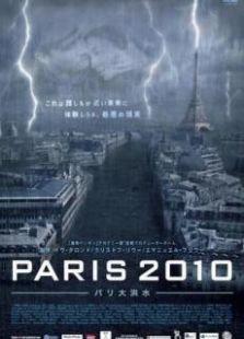 巴黎2010-大洪水