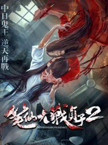 笔仙大战贞子2海报剧照