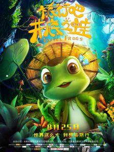 旅行吧井底之蛙(动作片)
