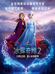 冰雪奇缘2(2014)
