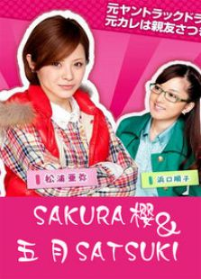 SAKURA樱&五月SATSUKI(微电影)背景图
