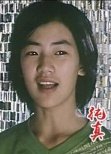 纯真(2006)