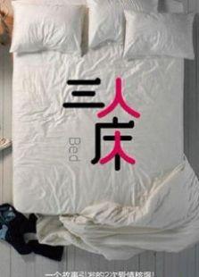 点击播放《三人床》
