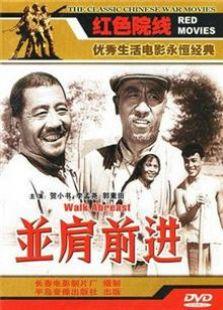 并肩前进(1958)