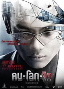 畸变(2012)