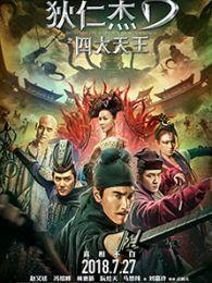 狄仁杰之四大天王(2018)