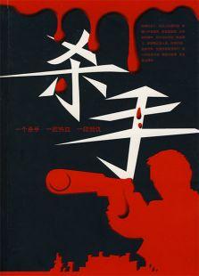 杀手(1987)