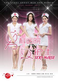 男科医院女护士