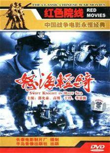 怒海轻骑(1955)