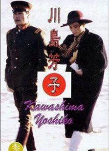 川岛芳子(1989)(剧情片)