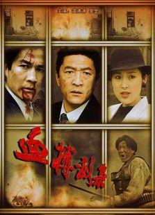 血搏敌枭(战争片)