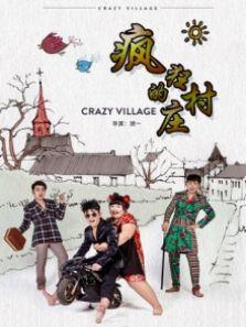 疯狂的村庄