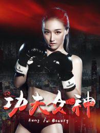 功夫女神(2018)