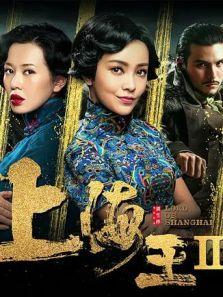 上海王2完整版