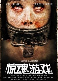 惊魂游戏(2012)