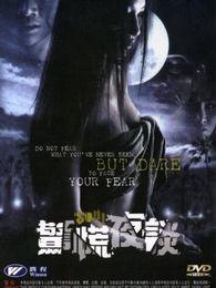 《惊慌夜谈》电影-高清电影完整版-免费在线观看-迅雷下载【2345电影】