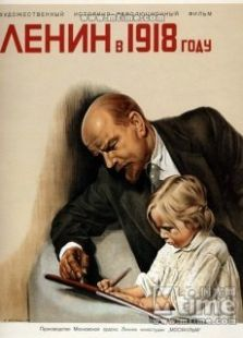 列宁在一九一八