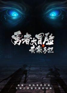 勇者大冒险之黄泉手记(动作片)