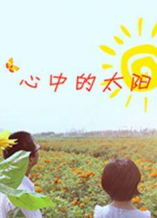心中的太阳(微电影)