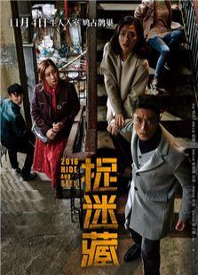 捉迷藏[2016]