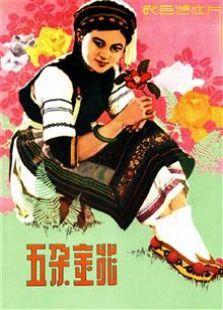 五朵金花(1959)(爱情片)