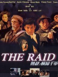 財叔之橫掃千軍(2000)