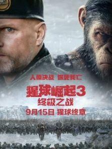 猩球崛起3:终极之战(国语)