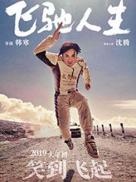 飞驰人生(2018)