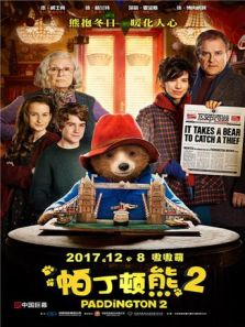 帕丁顿熊2 普通话版(喜剧片)