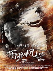 西北风云(2018)