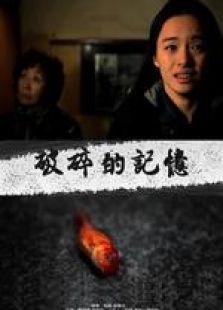 破碎的记忆(微电影) (2014)