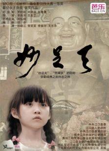 妙足天(微电影)