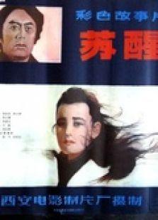 苏醒(1981)
