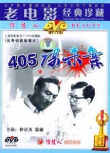 405谋杀案(剧情片)
