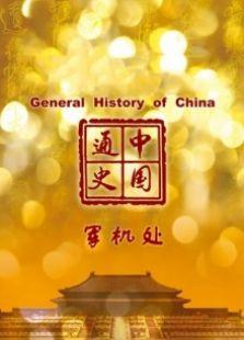中国通史-军机处