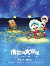 哆啦A梦大雄的南极冰冰凉大冒险