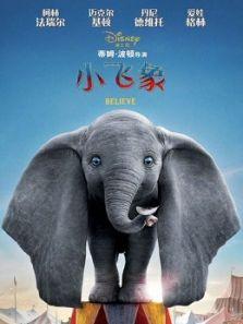 小飞象(普通话)