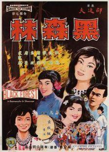 黑森林(香港版)(微电影)