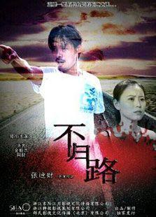 不归路(2014)