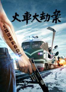火车大劫案(2016)