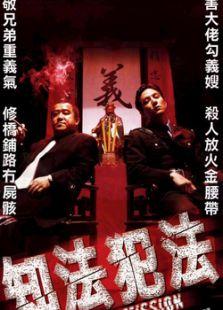 知法犯法(2001)