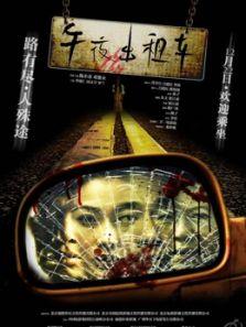 午夜出租车(2009)背景图