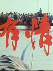 天若有情(1992)背景图