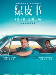 绿皮书(2018)