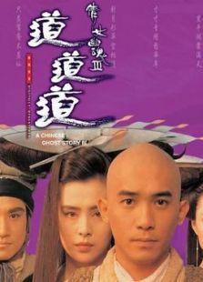 倩女幽魂3:道道道(国语版)